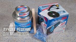 Эпоксидная эмаль СДЕЛАЙ ПОЛ 6,4 кг