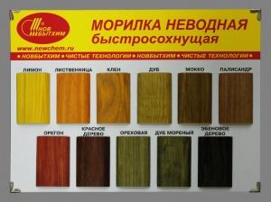 Морилка для дерева «Новбытхим», 0,5 л