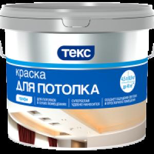 Краска в/д для потолка ПРОФИ супербелая 4,5л