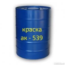 КРАСКА АК-539