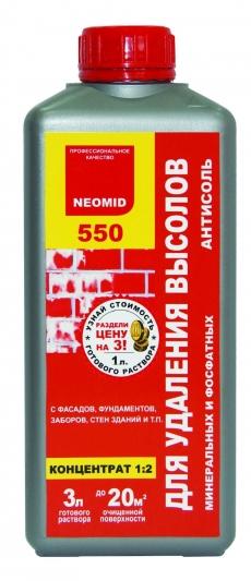Неомид 550 антисоль, состав для удаления высолов концентрат 1 л