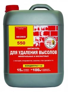 Неомид 550 антисоль, состав для удаления высолов концентрат 5 л