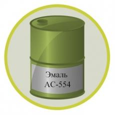 Эмаль АС-554
