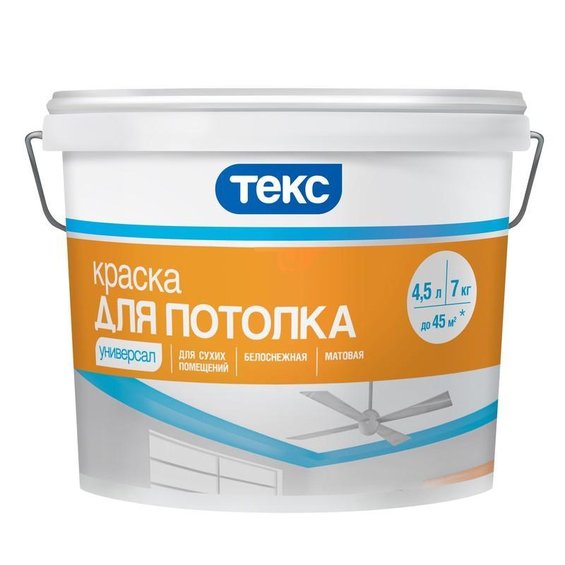 Краска для потолка по выгодной цене